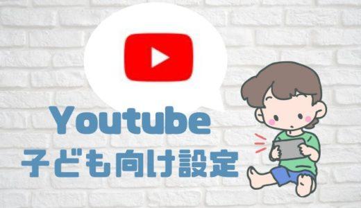 【Youtubeの子供向け設定方法】時間制限、悪影響のある動画の排除など