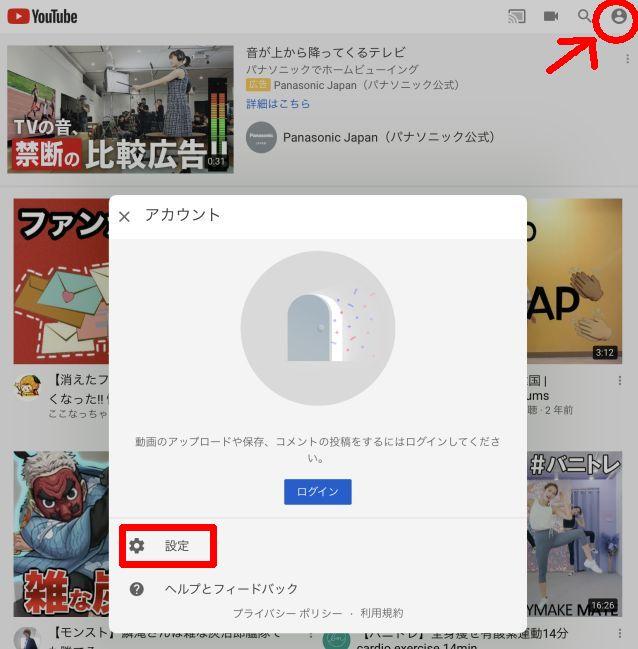 Youtube コンテンツ 制限