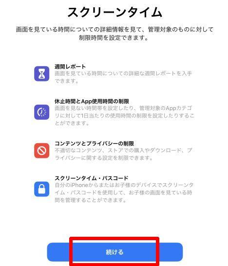 スクリーンタイム iPad