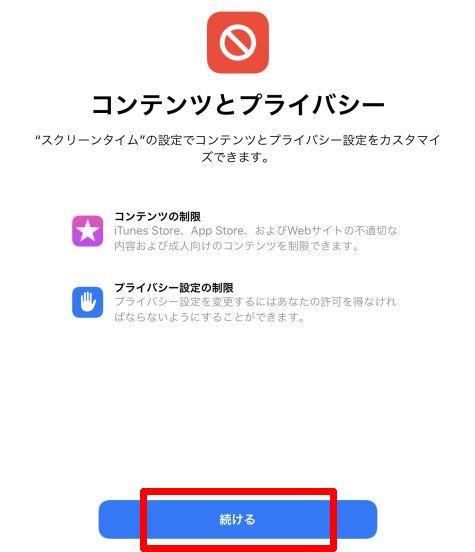 スクリーンタイム iPad コンテンツとプライバシー