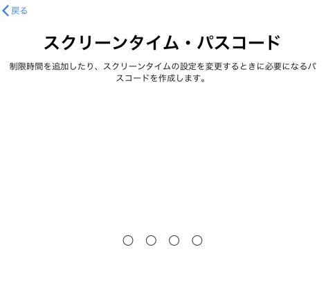 スクリーンタイム iPad パスコード