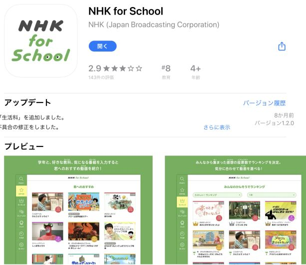NHK for School アプリ