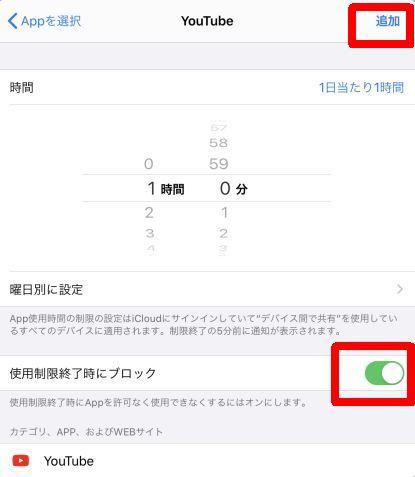 iPad アプリ利用制限