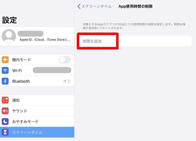 スクリーンタイム アプリ使用時間 設定