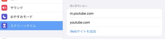 Youtube ブラウザ 制限