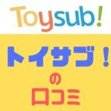 おもちゃ レンタル トイサブ 口コミ 大丸