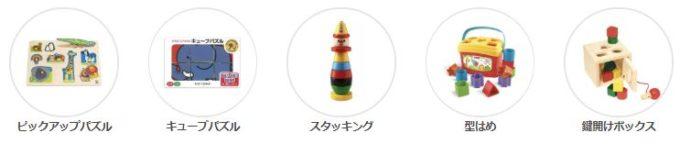 トイサブ おもちゃ 例