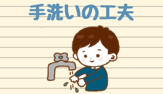 【コロナ対策】歌やグッズで子供に20秒の手洗いをさせる工夫