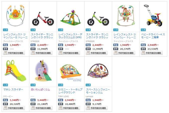 大型おもちゃ レンタル DMM