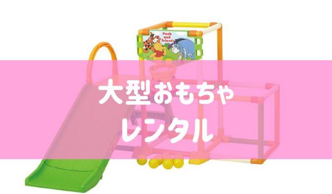 大型おもちゃ レンタル ジャングルジム