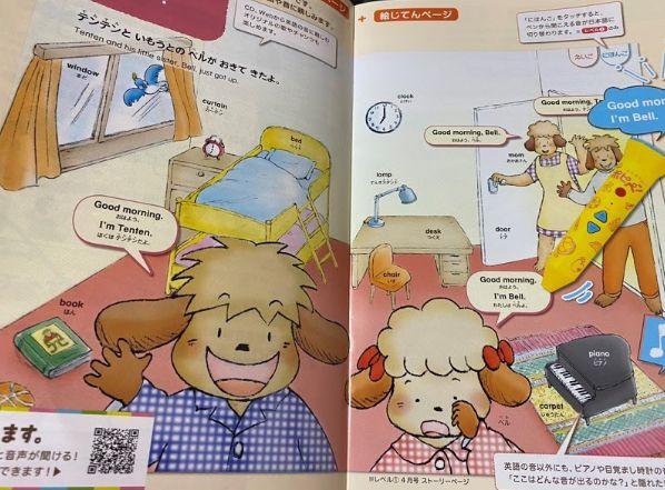 Kids English 幼児ポピー 英語