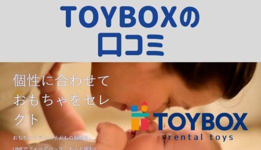 おもちゃレンタルTOYBOX(トイボックス)の口コミ・評判