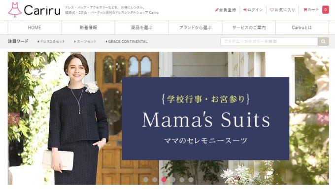 入学式 卒業式 母親 服装 レンタル