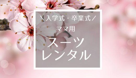 【卒業式・入学式】母親のセレモニースーツレンタルおすすめ3店