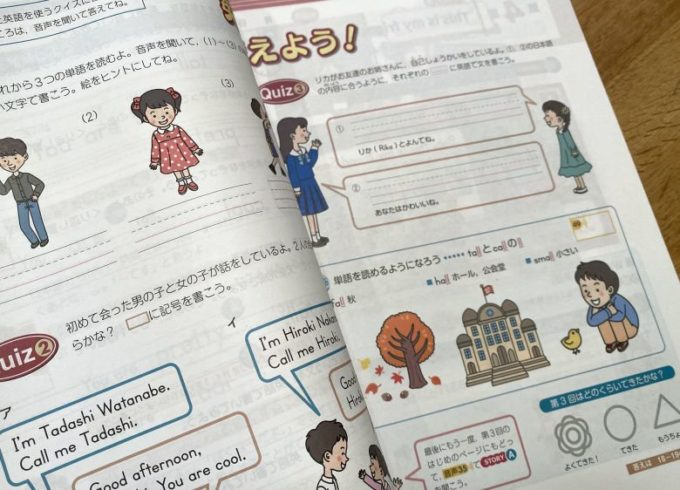 Z会 小学生 お試し 英語