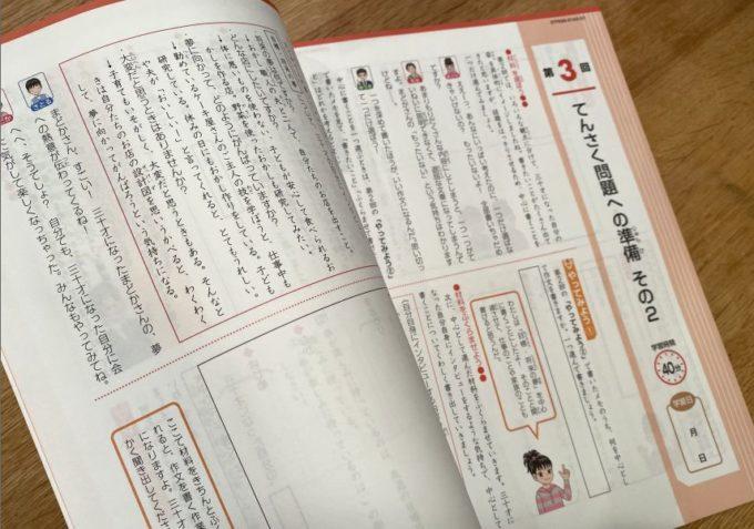 Z会 小学生 お試し 作文
