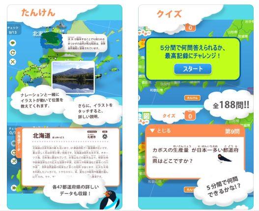 都道府県 特産物 覚え方 アプリ