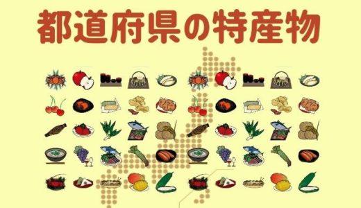 【小学生向け】都道府県ごとの特産物の覚え方|一覧ポスターやクイズ、かるたなど