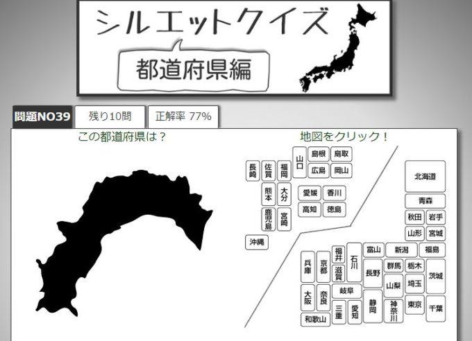 シルエットクイズ 都道府県