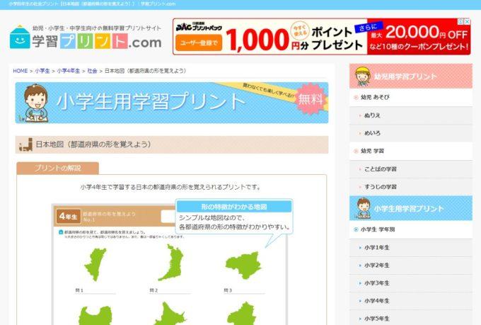 都道府県 シルエットクイズ 無料 プリント