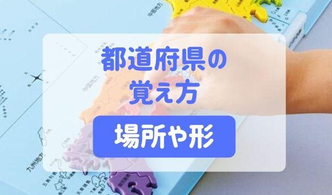 都道府県 形 シルエット 覚え方 場所