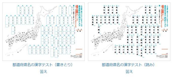都道府県 漢字 覚え方 プリント