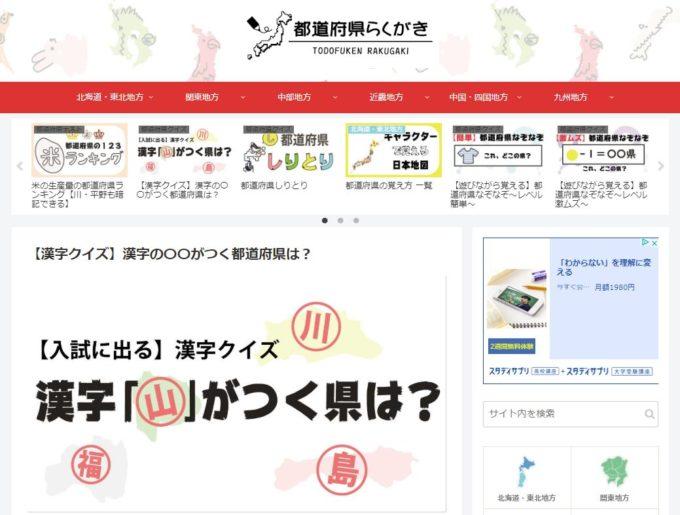 都道府県 漢字 クイズ