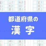 都道府県 漢字 覚え方