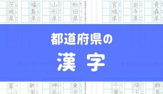 都道府県の漢字の覚え方|無料プリントで3ステップ