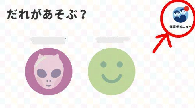 ワンダーボックス 友達紹介コード