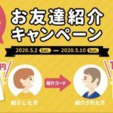 ワンダーボックス 友達紹介キャンペーン