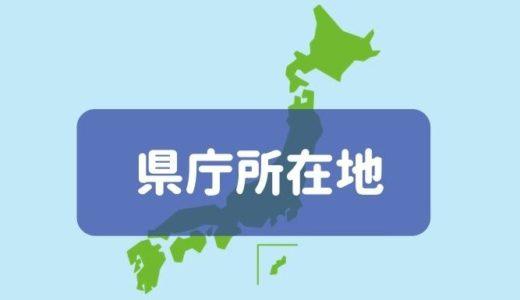 都道府県と県庁所在地の覚え方|無料のテスト、アプリ、クイズなど