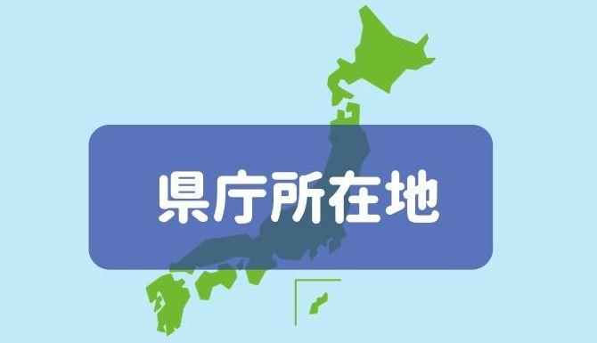 都道府県 県庁所在地 テスト