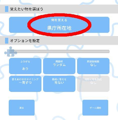 県庁所在地 アプリ
