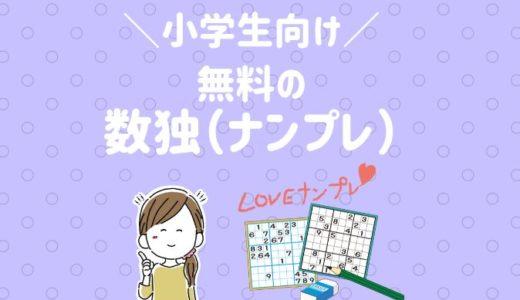 【小学生向け】数独(ナンプレ)を無料でプリントできるサイト4選