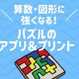 算数や図形に強くなる!子供向けパズルのアプリ&プリント7選