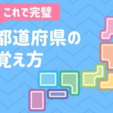 都道府県 覚え方