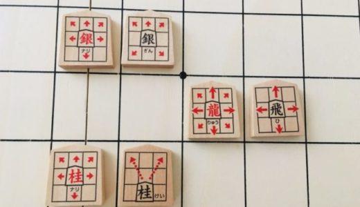 「駒の動かし方がわかる将棋」は初めての子供にもそうでない子にもおすすめ