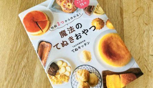子どもが挑戦しやすい!オーブン不要、簡単なお菓子作りの本