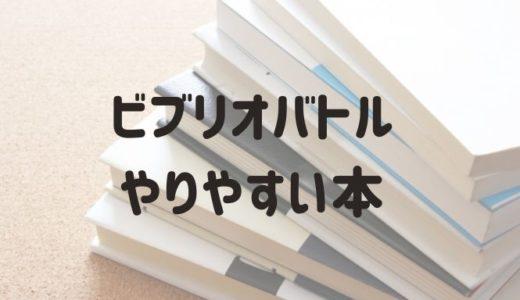 【中学生・高校生】ビブリオバトルがやりやすい本の選び方とおすすめ本