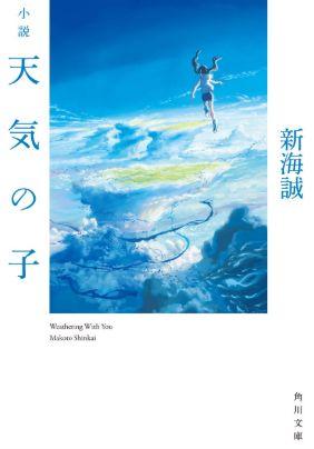 天気の子 小説