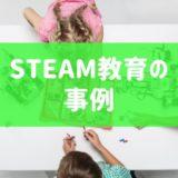 STEAM教育って何をやるの?海外と日本の事例を紹介