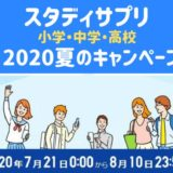 【2020年夏休みキャンペーン】スタディサプリ小学・中学・高校講座の新規入会特典