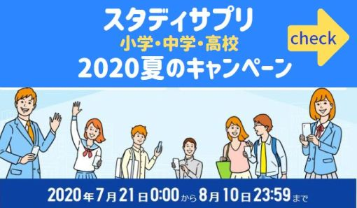 スタディサプリ 夏休み キャンペーン 小学 中学 高校