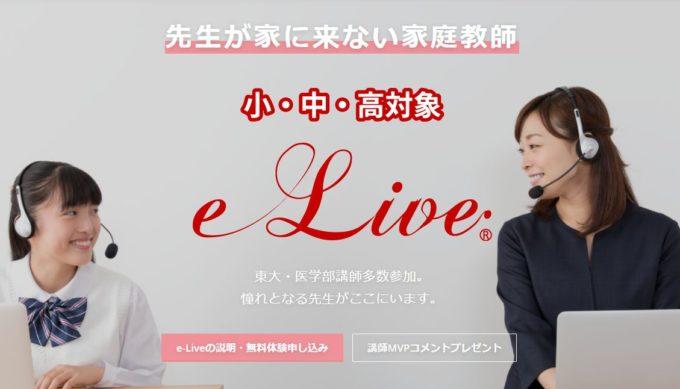 オンライン家庭教師 e-live Eライブ