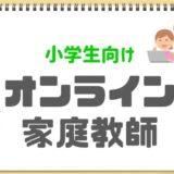 【小学生向け】オンライン家庭教師5選