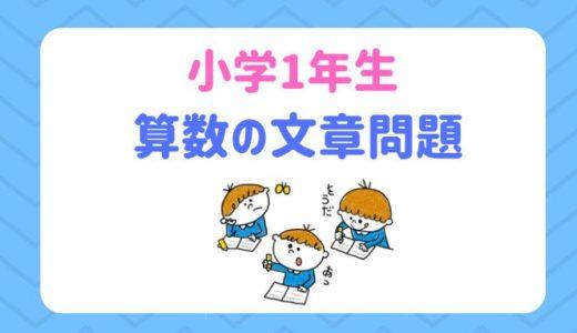 【小学1年生】算数の文章問題を無料印刷できるサイト4選!難しい問題も
