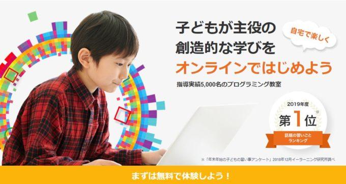 リタリコワンダー 子供 オンライン プログラミング