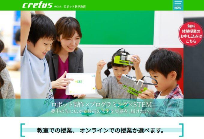 クレファス 子供 オンライン プログラミング