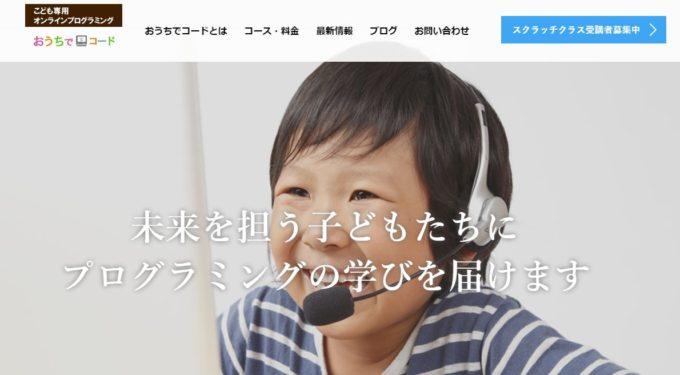 おうちでコード オンライン プログラミング 子供